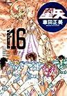 聖闘士星矢 完全版 第16巻