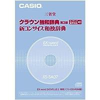 CASIO EX-word DATEPLUS専用ソフト XS-SA07 クラウン独和/新コンサイス和独辞典(CD-ROM版・音声データ収録)