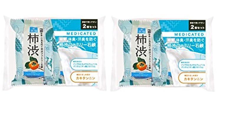 不正確怠紀元前ペリカン ファミリー柿渋石鹸 2個セット ×2セット