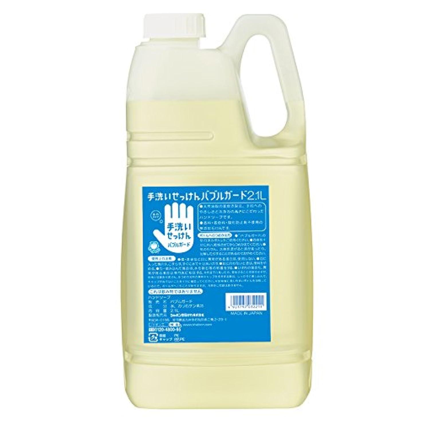 現実的雪だるま許容できるシャボン玉石けん 手洗いせっけん?ハンドソープ バブルガード 2.1L