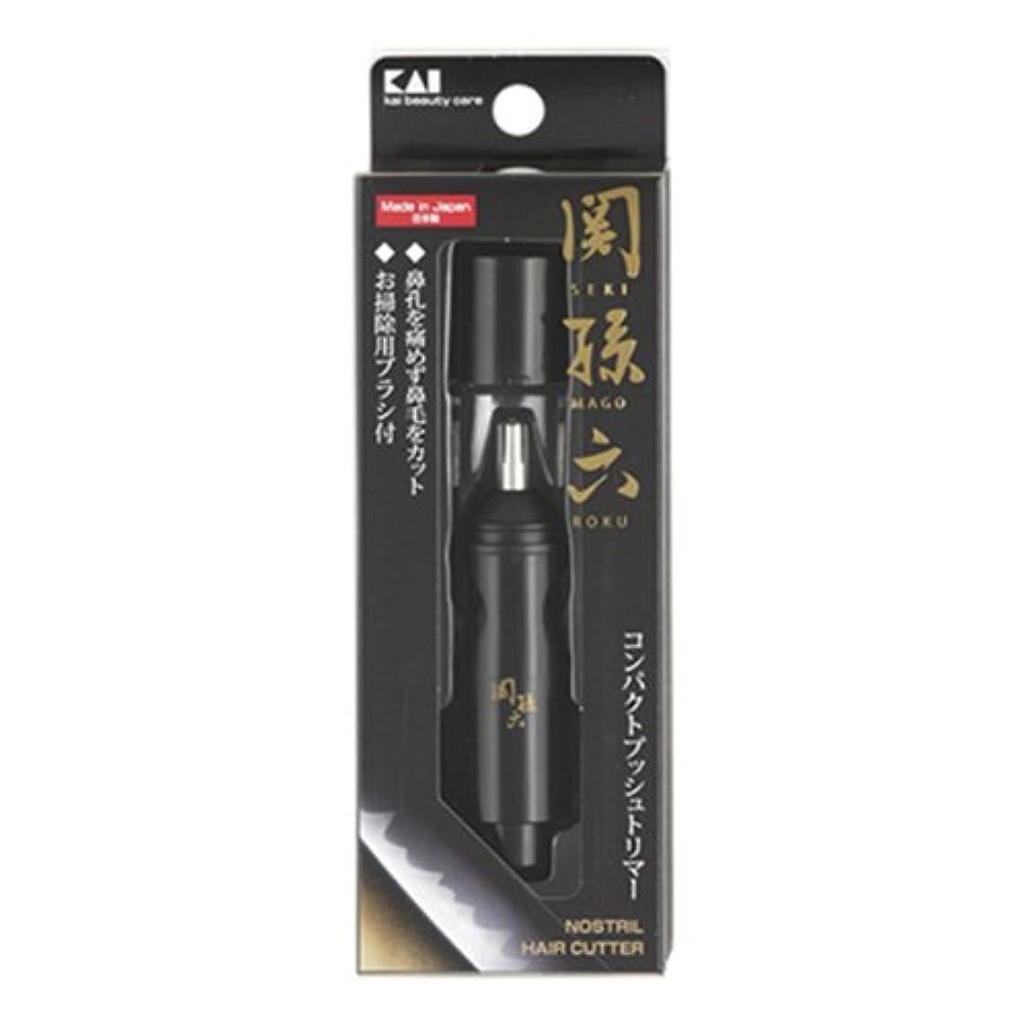 貝印 関孫六 コンパクトプッシュトリマー HC1830