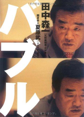 バブル (宝島SUGOI文庫 A た 2-1)の詳細を見る