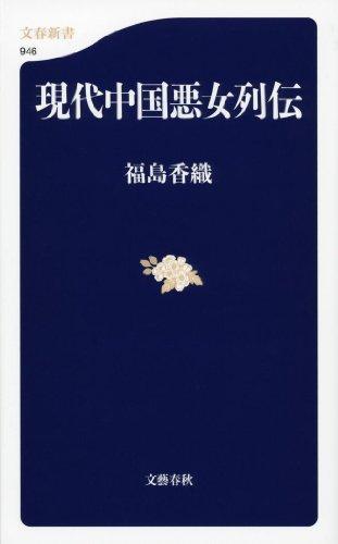 現代中国悪女列伝 (文春新書 946)
