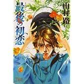 最後の初恋 (ジュネコミックス)