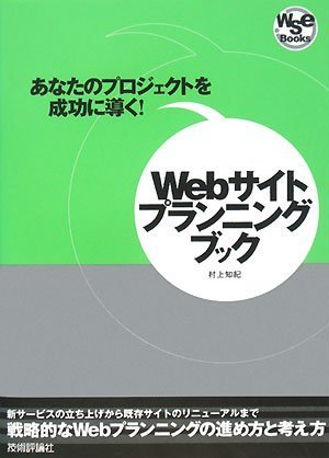 Webサイトプランニングブック (WSe Books # 6)