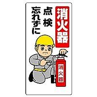 319-03 消防標識 消火器点検忘れずに