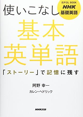 NHK基礎英語 使いこなし 基本英単語―「ストーリー」で記憶に残す (音声DL BOOK)