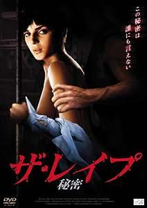 ザ・レイプ 秘密 [DVD]