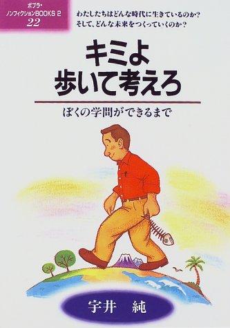 キミよ歩いて考えろ―ぼくの学問ができるまで (ポプラ・ノンフィクションBOOKS (2-22))の詳細を見る