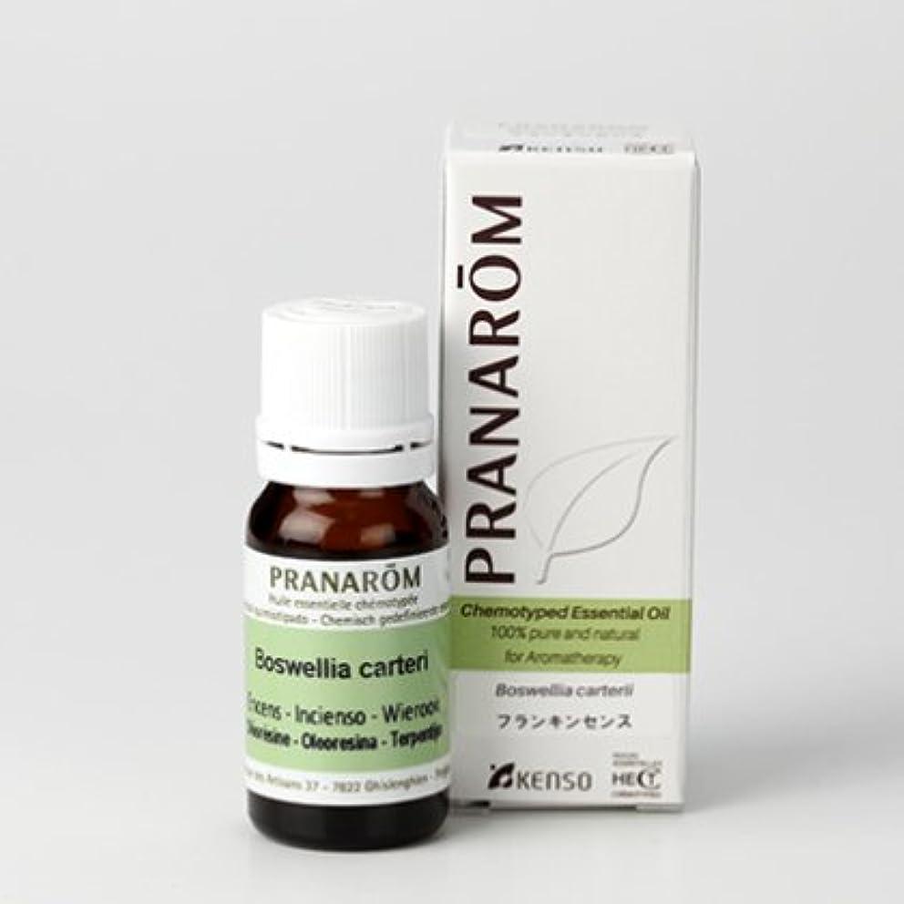 申し立てられたガロン緊張フランキンセンス 10mlミドルノート プラナロム社エッセンシャルオイル(精油)