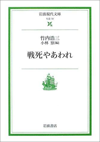 戦死やあわれ (岩波現代文庫)