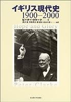 イギリス現代史―1900-2000
