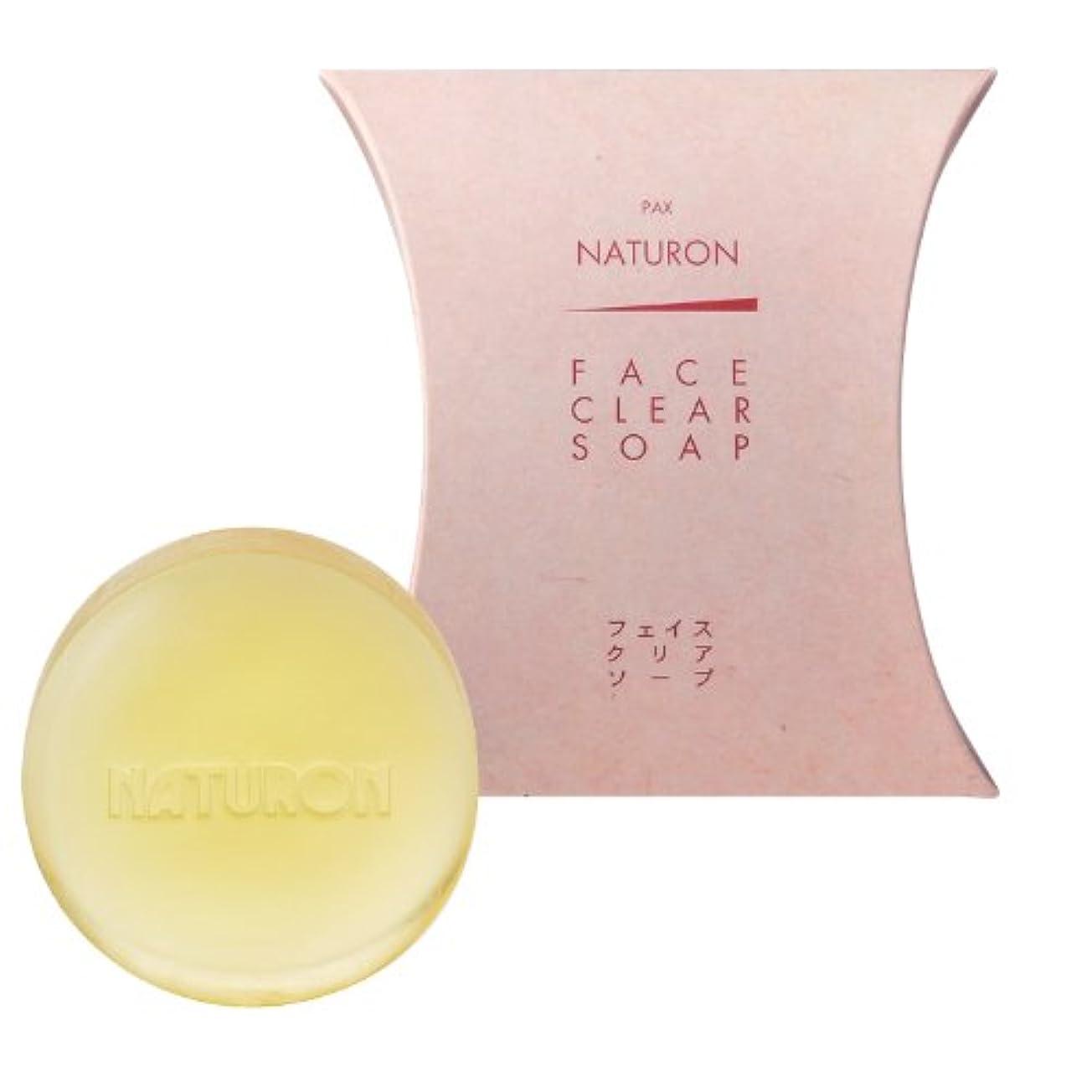 ロマンチック水素日常的にパックスナチュロンフェイスクリアソープ (洗顔用固形石鹸) 95g