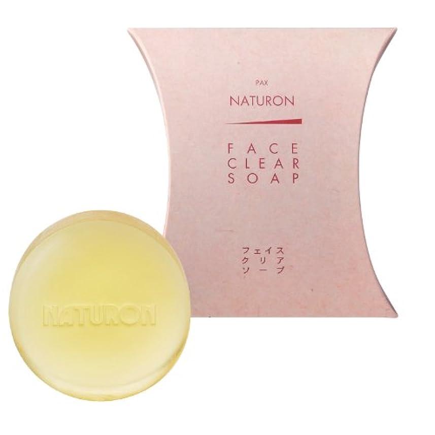 有利温かいカウントアップパックスナチュロンフェイスクリアソープ (洗顔用固形石鹸) 95g