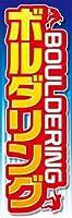 のぼり旗スタジオ のぼり旗 ボルダリング007 通常サイズ H1800mm×W600mm