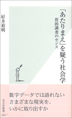 「あたりまえ」を疑う社会学 質的調査のセンス (光文社新書)の詳細を見る