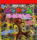 甲虫王者ムシキング2006ファースト (まるごとシールブック)