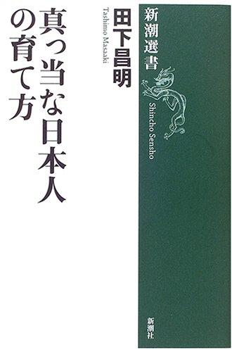真っ当な日本人の育て方 (新潮選書)の詳細を見る