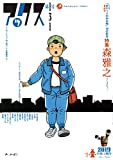 アックス131号 単行本「ポケットの中の唄」刊行記念 特集:森雅之