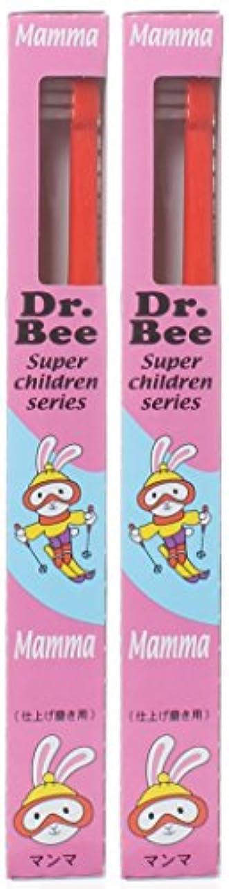 ことわざ請求可能デコレーションビーブランド Dr.Bee 歯ブラシ マンマ【2本セット】