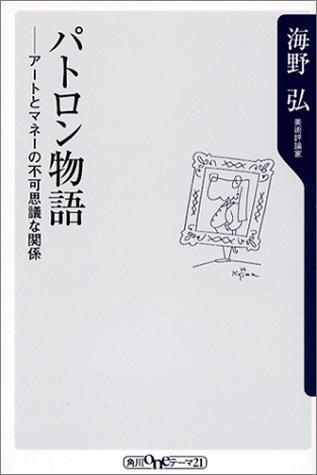 パトロン物語―アートとマネーの不可思議な関係 (角川oneテーマ21)の詳細を見る