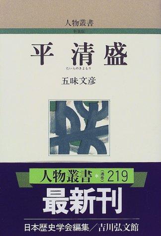 平清盛 (人物叢書)