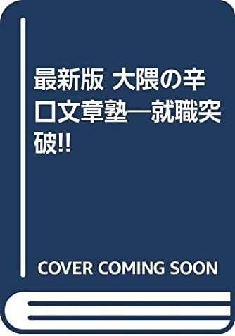 最新版 大隈の辛口文章塾―就職突破!!