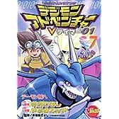 デジモンアドベンチャーVテイマー01 7 (Vジャンプブックス コミックシリーズ)