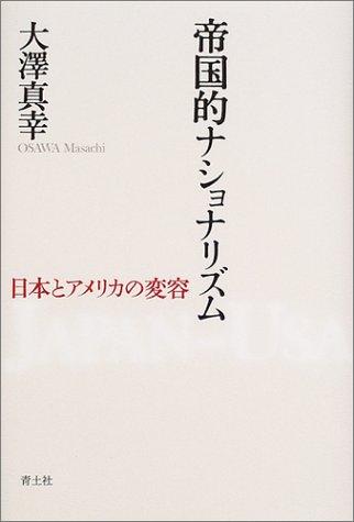 帝国的ナショナリズム―日本とアメリカの変容の詳細を見る