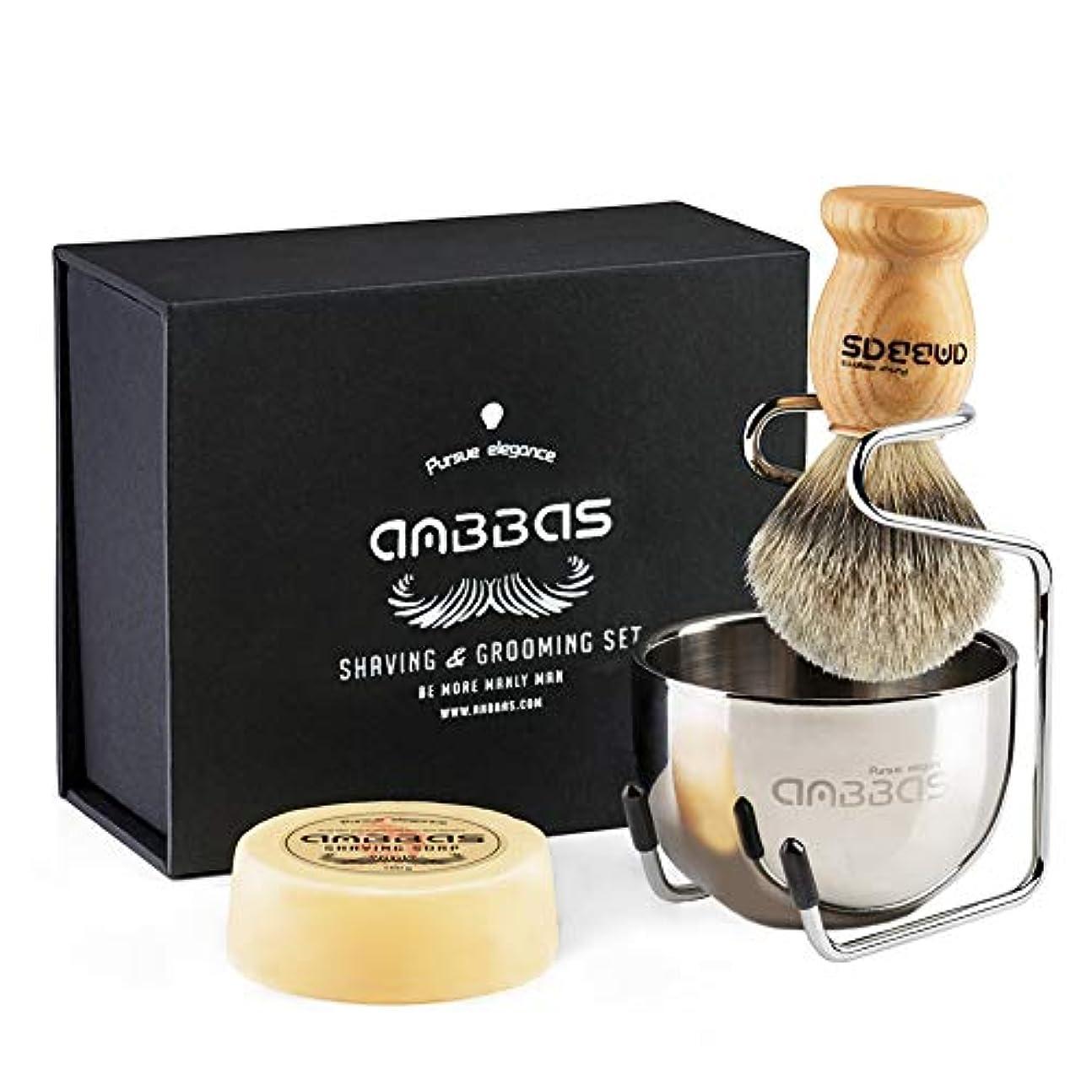 感染する気難しい裁量Easy Raku®ひげブラシ シェービングブラシ 純粋なバッガーヘア シェービングブラシ 髭剃り 泡立ち 洗顔ブラシ メンズ (4点セット)