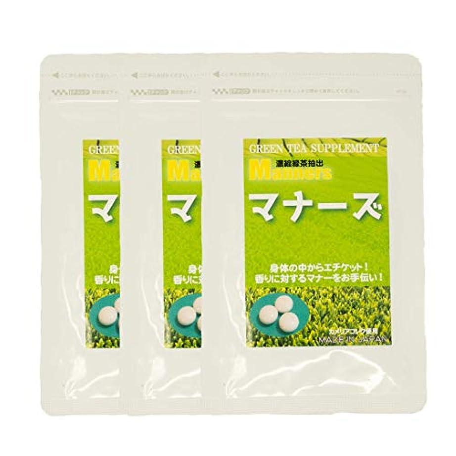 スメハラ対策 におい マナー エチケット サプリメント マナーズ 50粒 3袋セット (約30日分) カテキン ビタミン アミノ酸