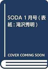 SODA 1月号(表紙:滝沢秀明)