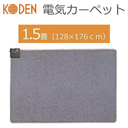 広電 電気カーペット ホットカーペット 本体 1.5畳 約128×176cm VWU1513