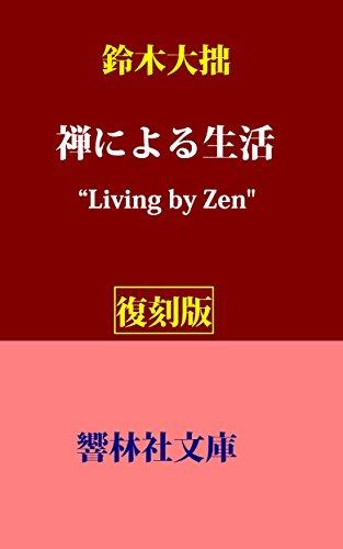 """[画像:【復刻版】鈴木大拙の「禅による生活(""""LIVING BY ZEN"""")」―禅選集3 (響林社文庫)]"""