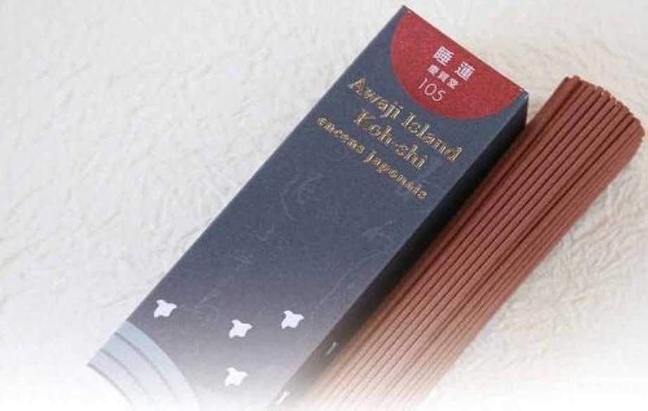 多数の管理一晩「あわじ島の香司」 日本の香りシリーズ 【105】 ●睡蓮●