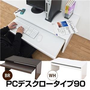 パソコンデスク 【ロータイプ/幅90cm】 コード穴/スライドテーブル付き ブラウン