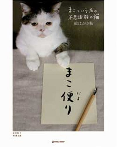 まこ便り—まこという名の不思議顔の猫 絵はがき帖 (MARBLE BOOKS)