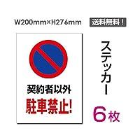 「契約者以外駐車禁止!」【ステッカー シール】タテ・大 200×276mm (sticker-062-6) (6枚組)