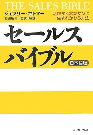 セールスバイブル 日本語版―活躍する営業マンに生まれかわる方法 (East Press Business)の詳細を見る