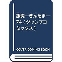 銀魂―ぎんたま― 74 (ジャンプコミックス)