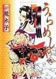 うらめしや 9 (ジュールコミックス)