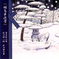 明烏夢泡雪