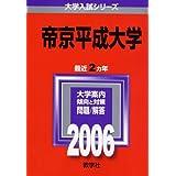 帝京平成大学 (2006年版 大学入試シリーズ)