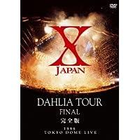 X JAPAN DAHLIA TOUR FINAL完全版