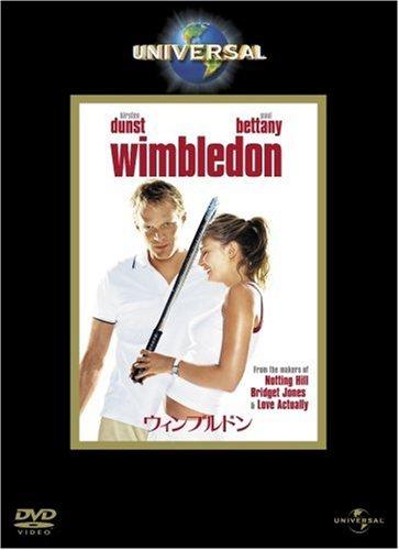 ウィンブルドン [DVD]の詳細を見る