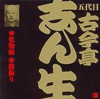 五代目 古今亭志ん生(5)化物娘/鈴振り(2)