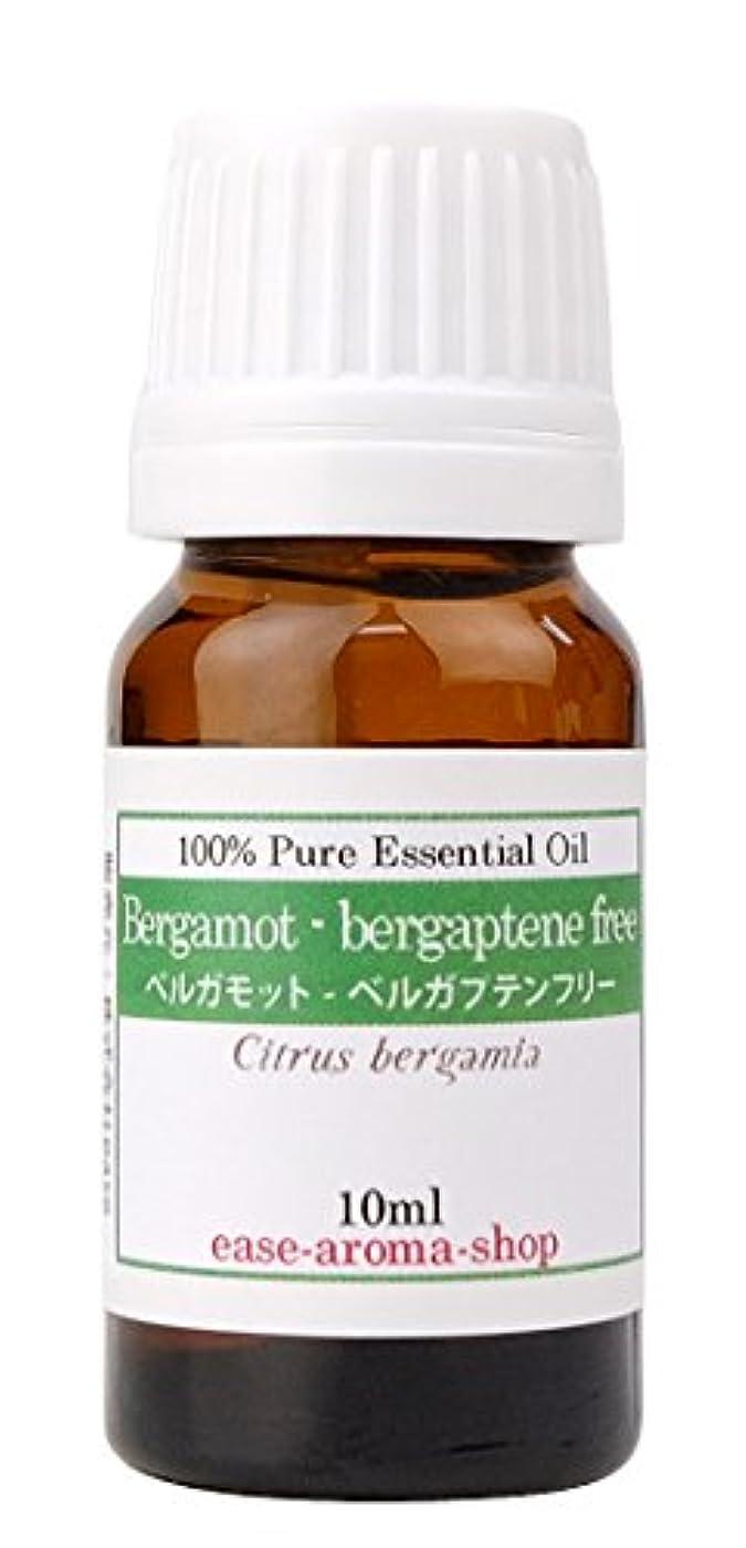 スティック薬剤師わかりやすいease アロマオイル エッセンシャルオイル ベルガモット ベルガプテンフリー 10ml AEAJ認定精油
