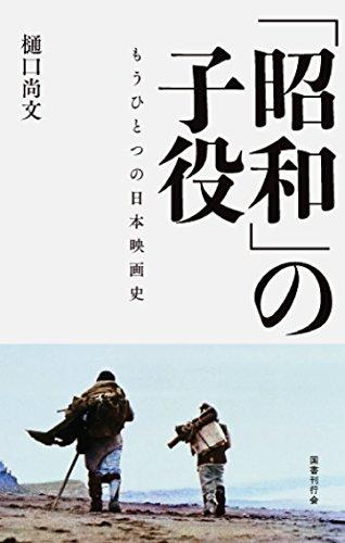 「昭和」の子役: もうひとつの日本映画史の詳細を見る