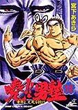 暁!!男塾―青年よ、大死を抱け (13) (ジャンプ・コミックスデラックス)