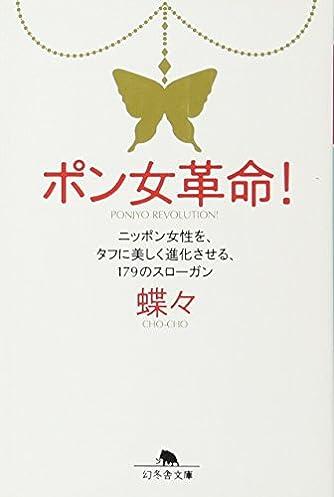 ポン女革命!―ニッポン女性を、タフに美しく進化させる、179のスローガン (幻冬舎文庫)
